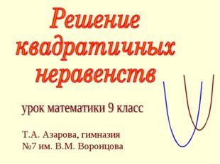 Т.А. Азарова, гимназия №7 им. В.М. Воронцова