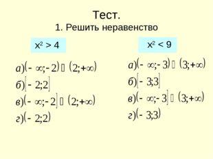 Тест. 1. Решить неравенство x2 > 4 x2 < 9