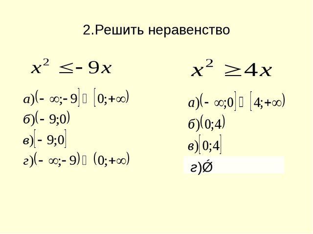 2.Решить неравенство г)Ǿ