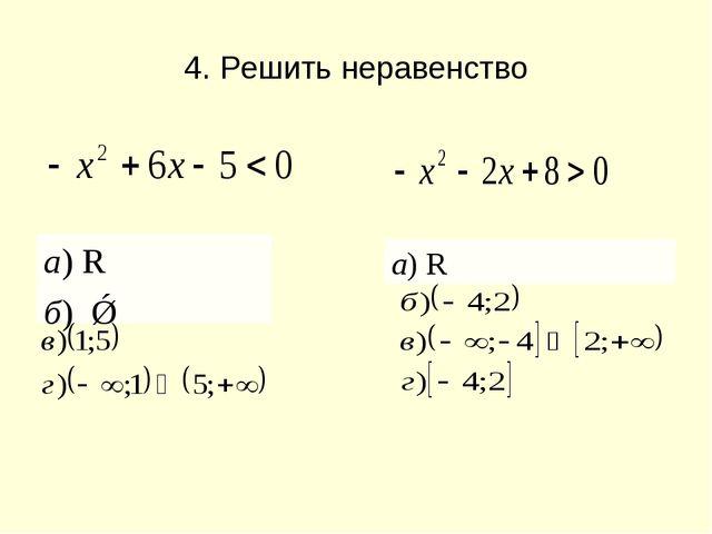 4. Решить неравенство а) R б) Ǿ а) R