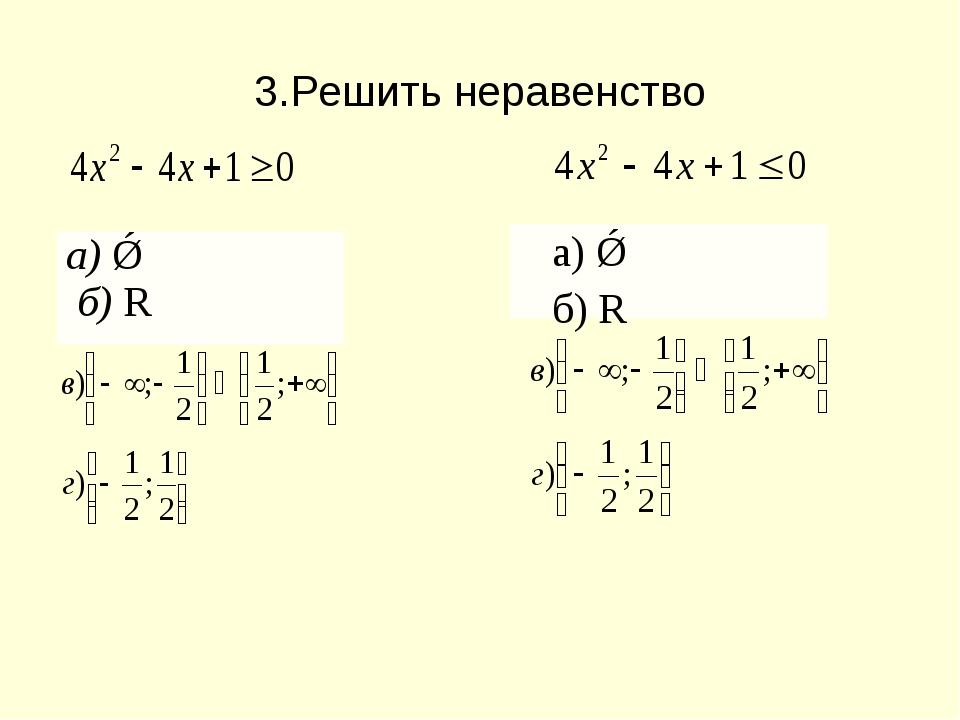 3.Решить неравенство а) Ǿ б) R а) Ǿ б) R