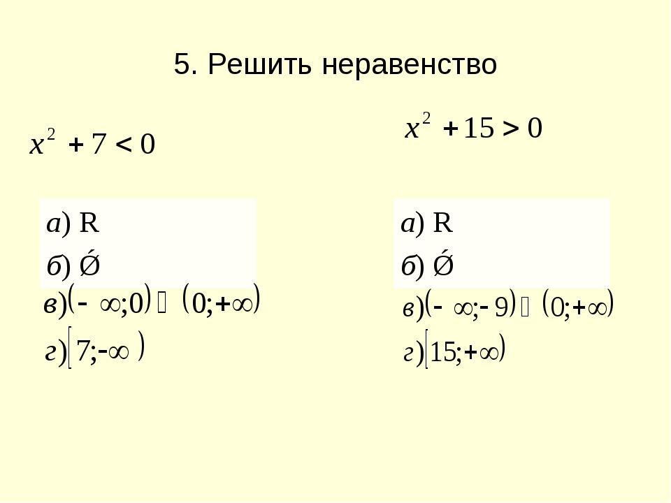 5. Решить неравенство а) R б) Ǿ а) R б) Ǿ