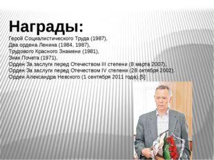 Награды: Герой Социалистического Труда (1987), Два ордена Ленина (1984, 1987
