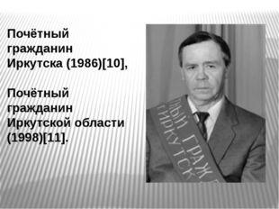 Почётный гражданин Иркутска (1986)[10], Почётный гражданин Иркутской области