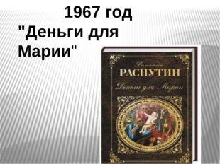 """1967 год """"Деньги для Марии"""""""