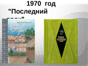 "1970 год ""Последний срок""."