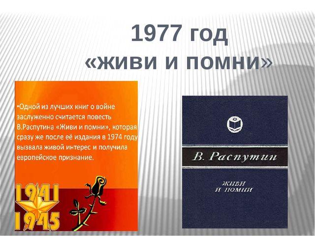 1977 год «живи и помни»
