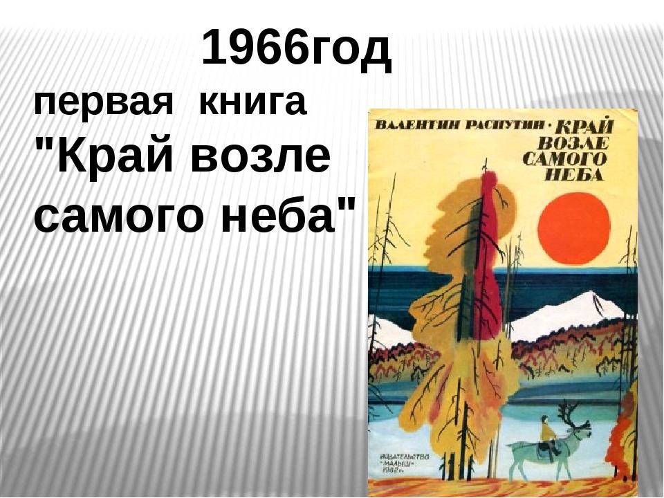 """1966год первая книга """"Край возле самого неба"""""""