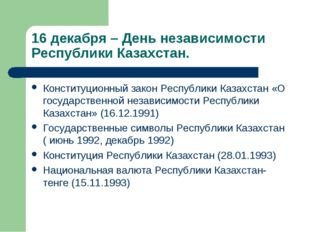 16 декабря – День независимости Республики Казахстан. Конституционный закон Р