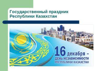 Государственный праздник Республики Казахстан