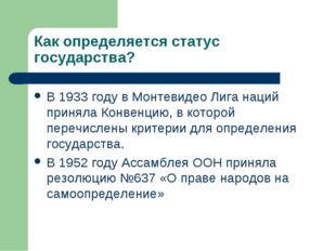 Как определяется статус государства? В 1933 году в Монтевидео Лига наций прин
