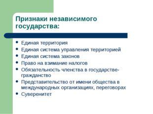 Признаки независимого государства: Единая территория Единая система управлени