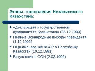 Этапы становления Независимого Казахстана: «Декларация о государственном суве