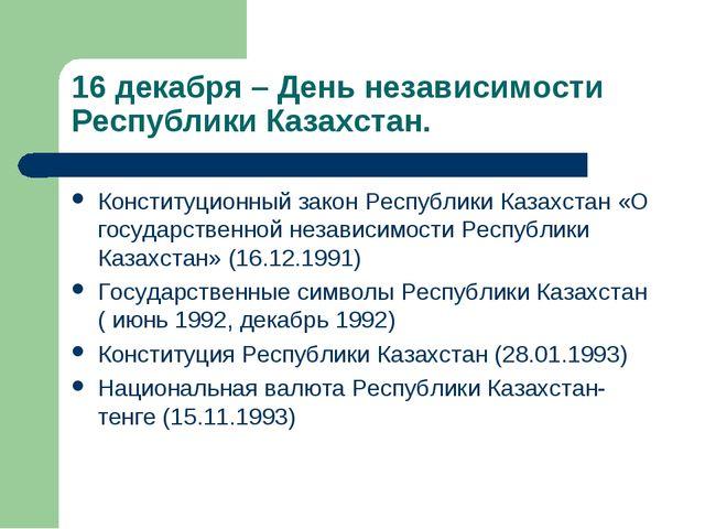 16 декабря – День независимости Республики Казахстан. Конституционный закон Р...