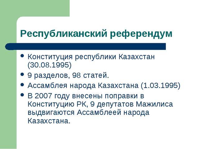 Республиканский референдум Конституция республики Казахстан (30.08.1995) 9 ра...