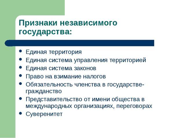 Признаки независимого государства: Единая территория Единая система управлени...