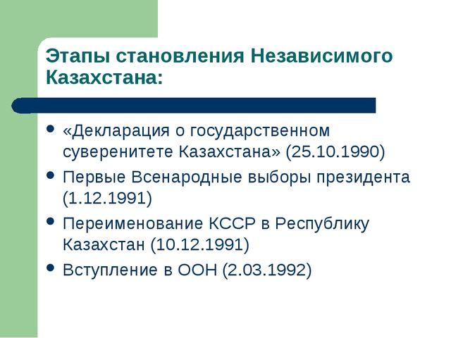 Этапы становления Независимого Казахстана: «Декларация о государственном суве...