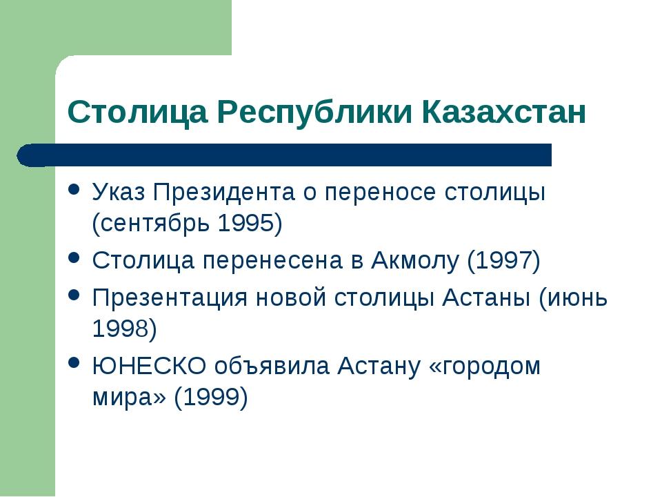 Столица Республики Казахстан Указ Президента о переносе столицы (сентябрь 199...