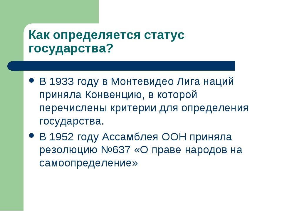 Как определяется статус государства? В 1933 году в Монтевидео Лига наций прин...
