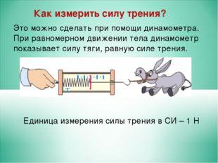 Как измерить силу трения? Это можно сделать при помощи динамометра. При равно