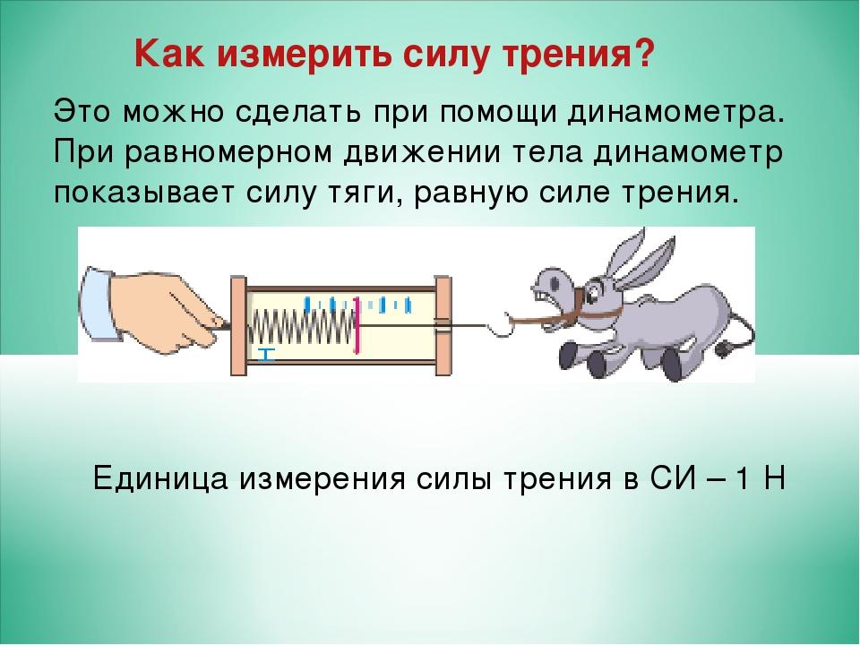 Как измерить силу трения? Это можно сделать при помощи динамометра. При равно...