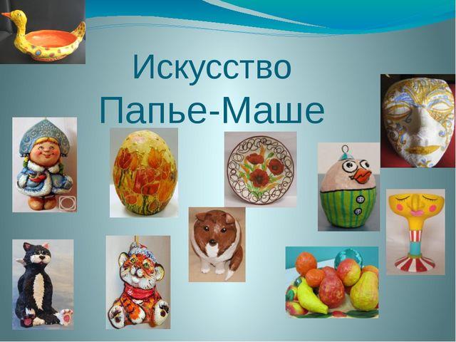 Искусство Папье-Маше