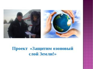 Проект «Защитим озоновый слой Земли!»