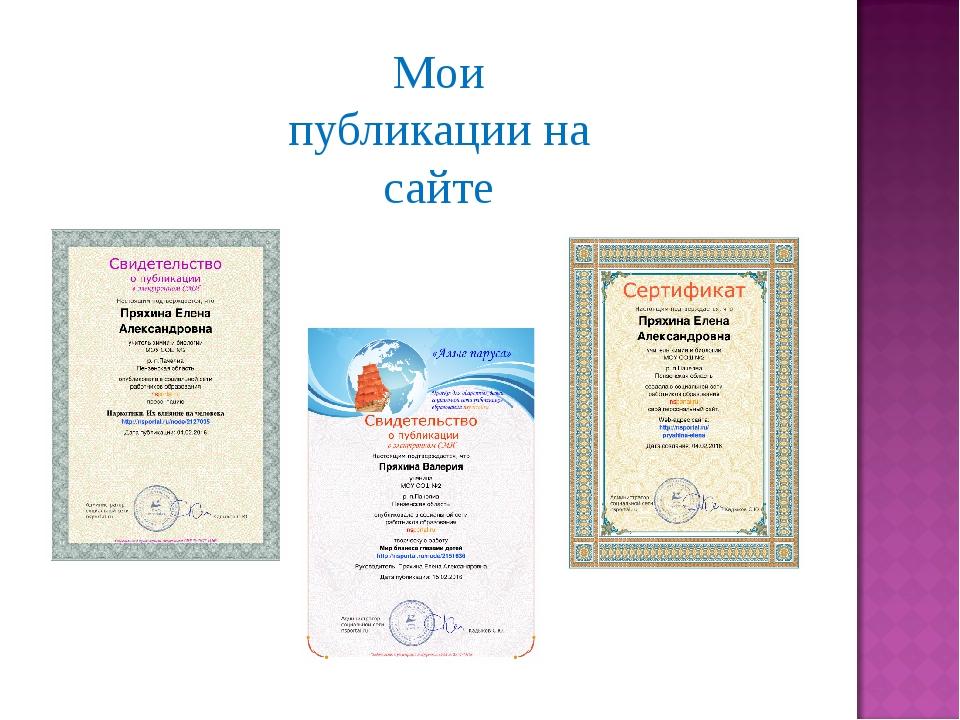 Мои публикации на сайте