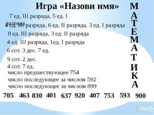 350-200 * 800-500 650+40 * 200+60 100+500 * 1000 – 400 200 ∙ 4 * 600 : 3 < >