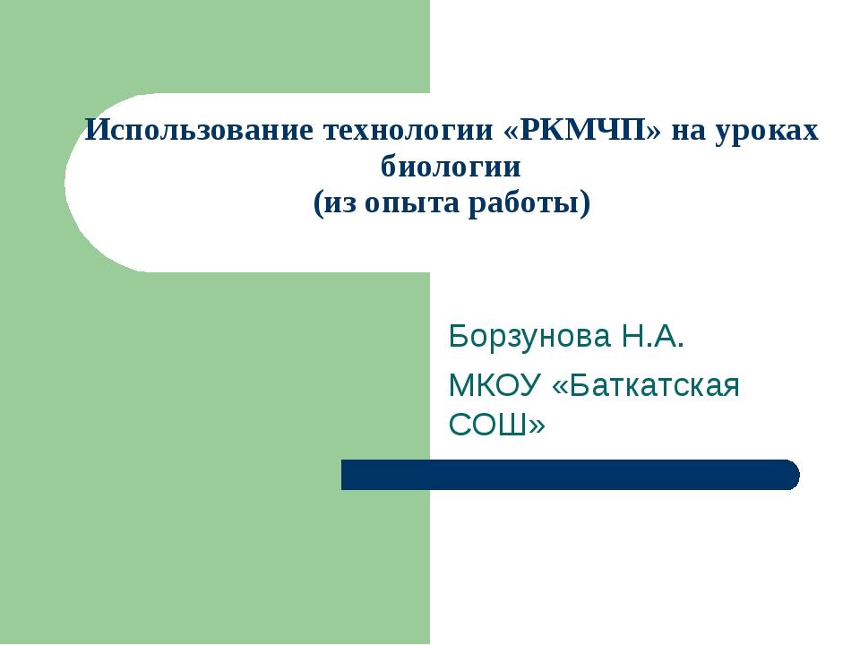 Использование технологии «РКМЧП» на уроках биологии (из опыта работы) Борзуно...