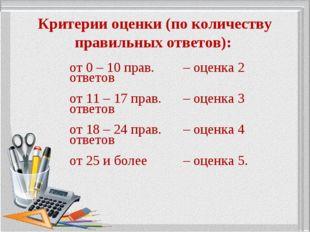 Критерии оценки (по количеству правильных ответов): от 0 – 10 прав. ответов