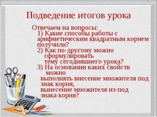 Подведение итогов урока Отвечаем на вопросы: 1) Какие способы работы с арифме