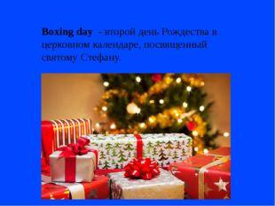 Boxing day - второй день Рождества в церковном календаре, посвященный святому