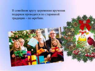 В семейном кругуцеремония вручения подарков проводится по старинной традиции