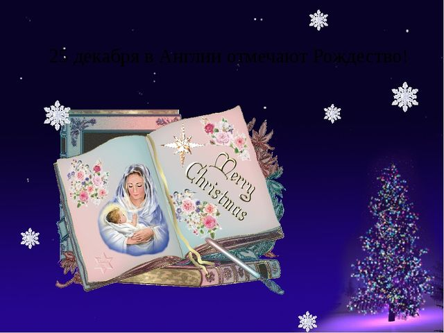 25 декабря в Англии отмечают Рождество!
