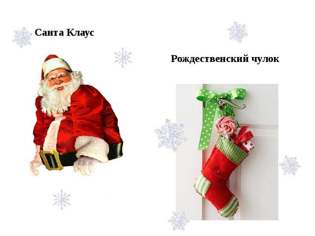 Санта Клаус Рождественский чулок