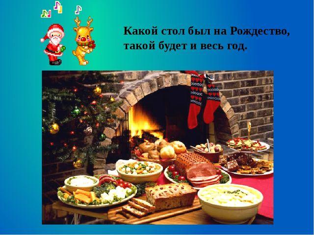 Какой стол был на Рождество, такой будет и весь год.