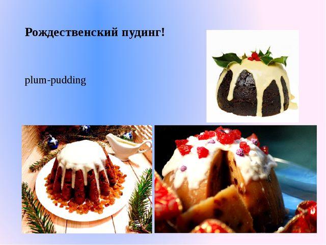 Рождественский пудинг! plum-pudding