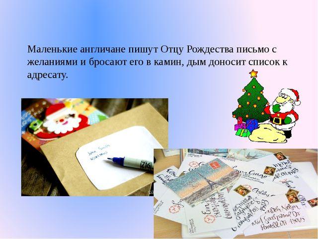 Маленькие англичане пишут Отцу Рождества письмо с желаниями и бросают его в к...