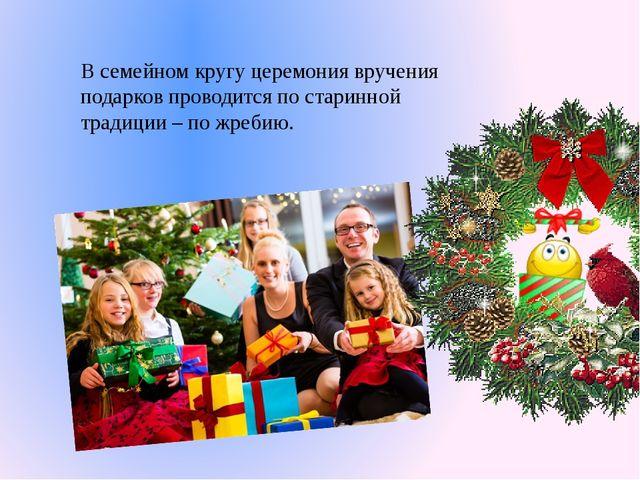 В семейном кругуцеремония вручения подарков проводится по старинной традиции...