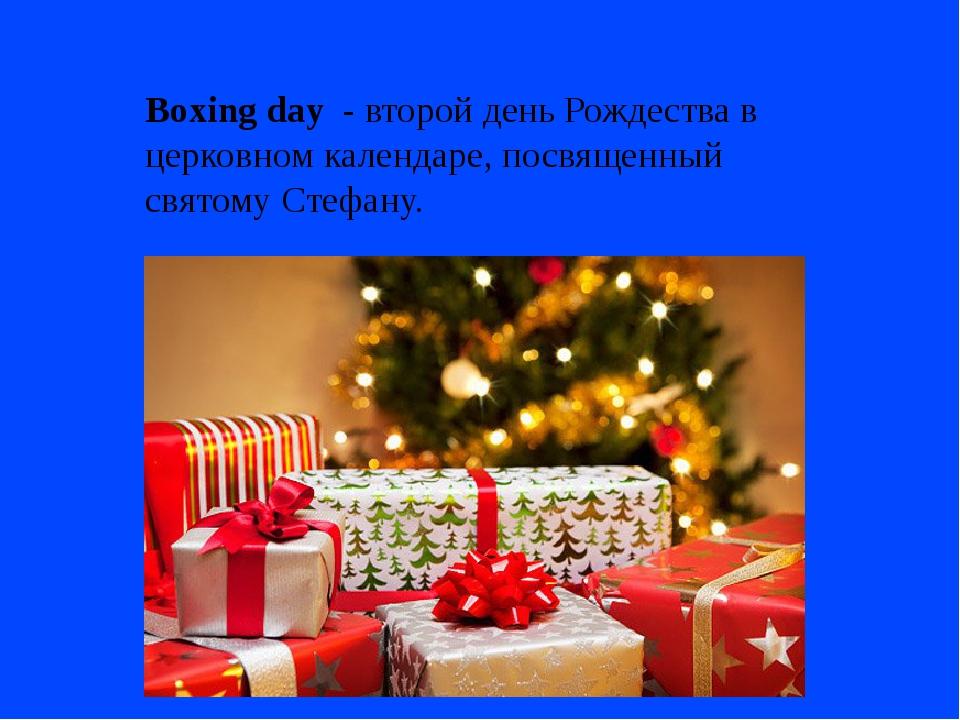 Boxing day - второй день Рождества в церковном календаре, посвященный святому...