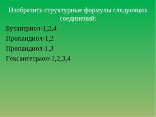 Изобразить структурные формулы следующих соединений: Бутантриол-1,2,4 Пропанд