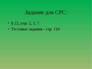 Задание для СРС: § 22, упр. 2, 5, 7. Тестовые задания - стр. 110