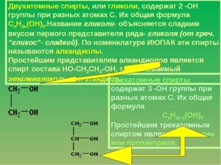 Двухатомные спирты, или гликоли, содержат 2 -ОН группы при разных атомах С. И