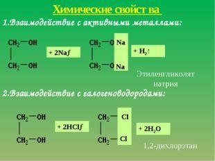 1.Взаимодействие с активными металлами: + 2Na→ Na Na Этиленгликолят натрия 2.