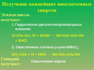 Получение важнейших многоатомных спиртов Этиленгликоль получают: Гидролизом д