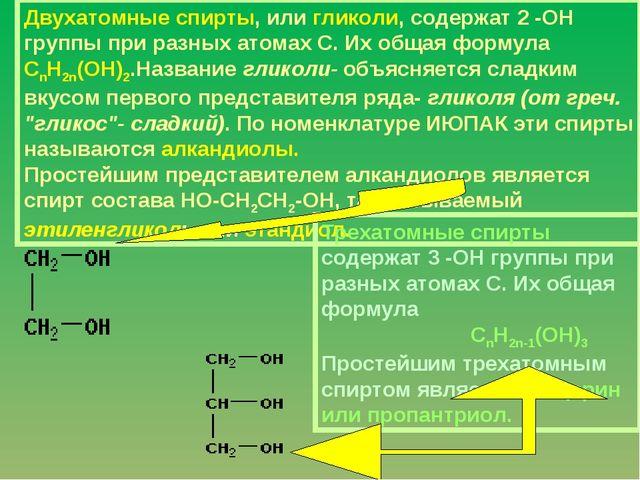 Двухатомные спирты, или гликоли, содержат 2 -ОН группы при разных атомах С. И...