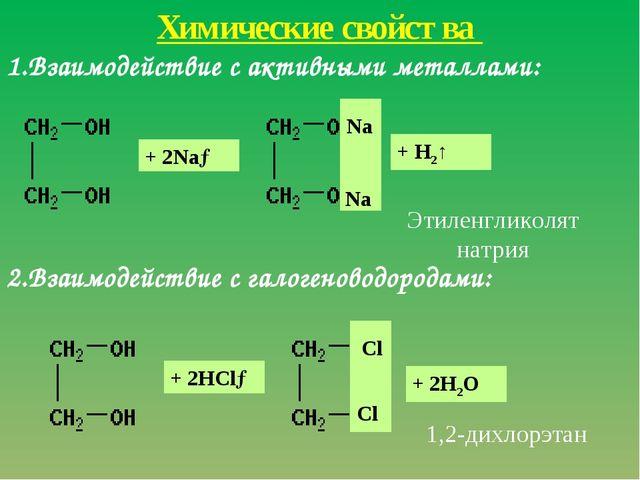 1.Взаимодействие с активными металлами: + 2Na→ Na Na Этиленгликолят натрия 2....
