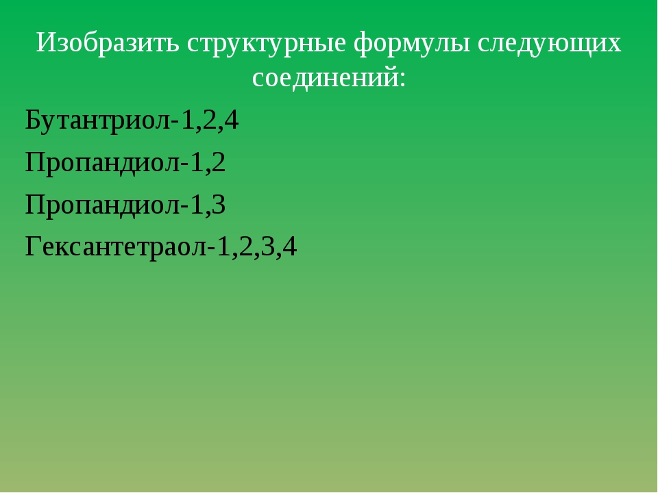 Изобразить структурные формулы следующих соединений: Бутантриол-1,2,4 Пропанд...