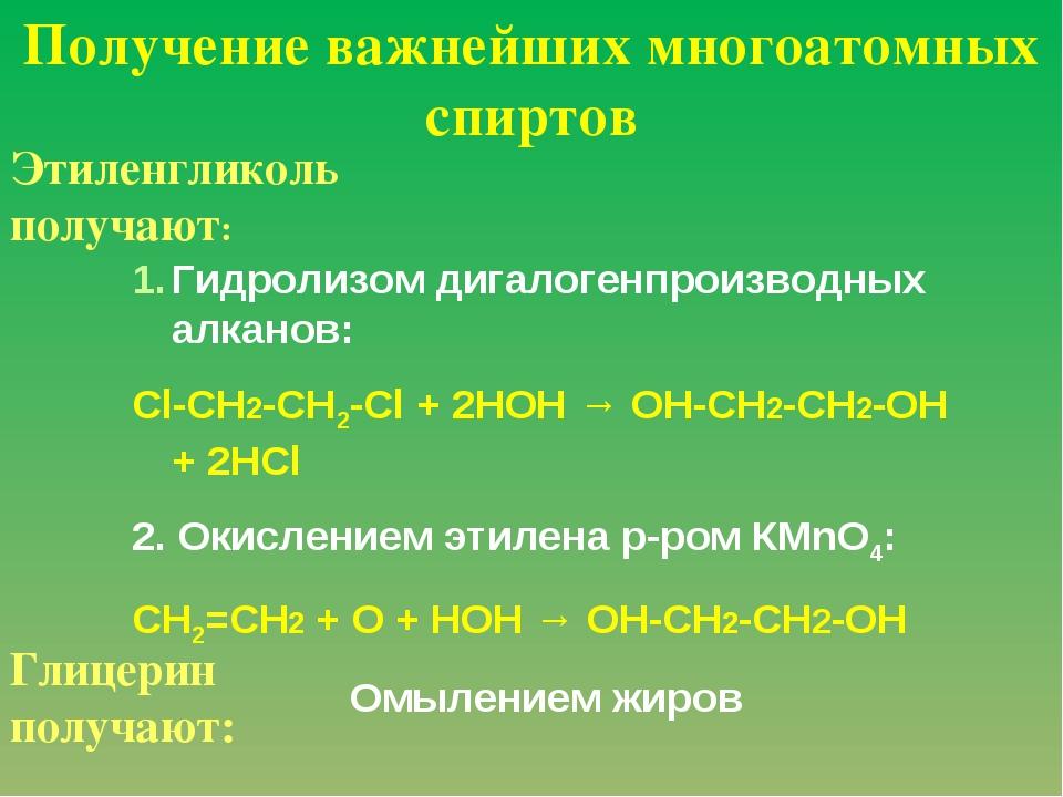 Получение важнейших многоатомных спиртов Этиленгликоль получают: Гидролизом д...